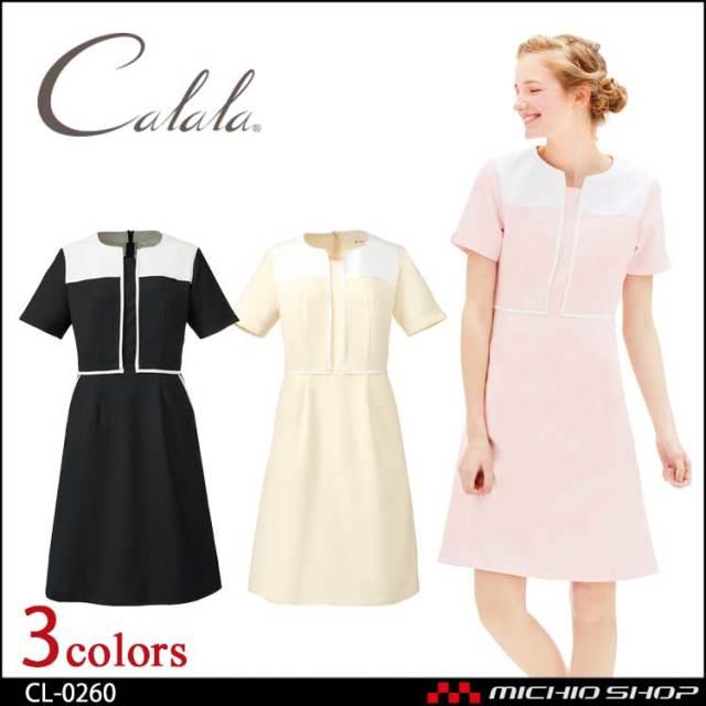 制服 Calala キャララ エステユニフォ―ム クリニック ワンピース CL-0260