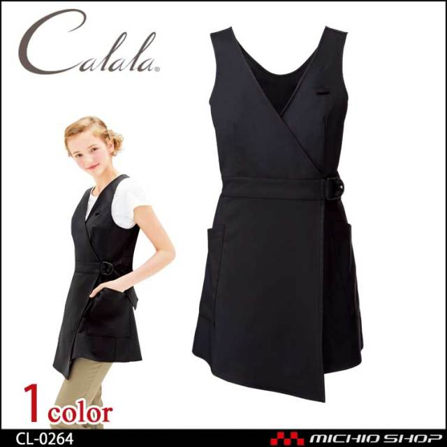 制服 Calala キャララ エステユニフォ―ム クリニック エプロン CL-0264