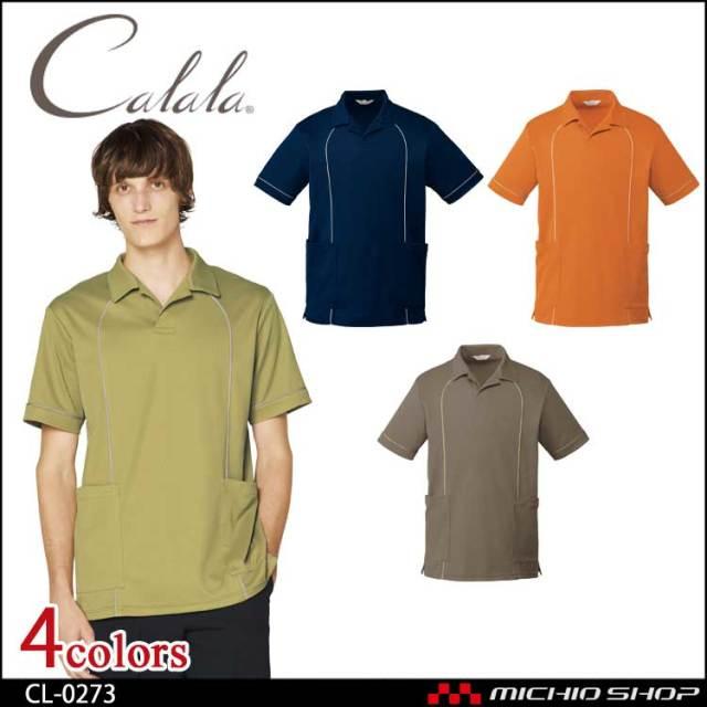 制服 Calala キャララ エステ服 クリニック ニットシャツ(男) CL-0273
