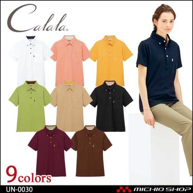 制服 Calala キャララ エステユニフォ―ム クリニック ポロシャツ(兼用) UN-0030