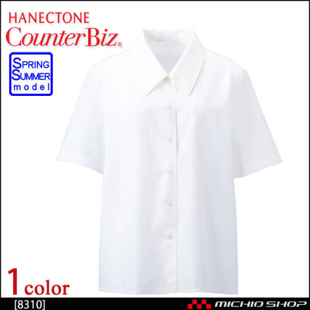 事務服 制服 ハネクトーン 半袖ブラウス 8310