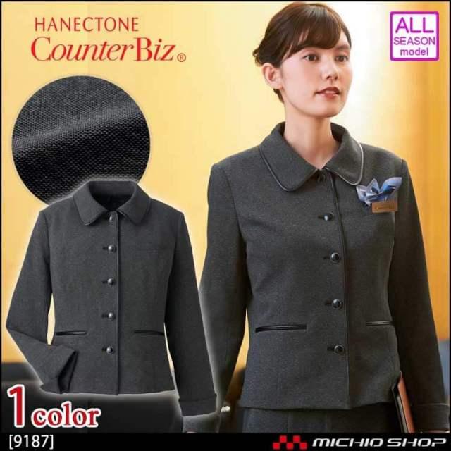 おもてなし制服 受付 ハネクトーン ジャケット 9187 2020年秋冬新作 ユーティライトバーズアイ