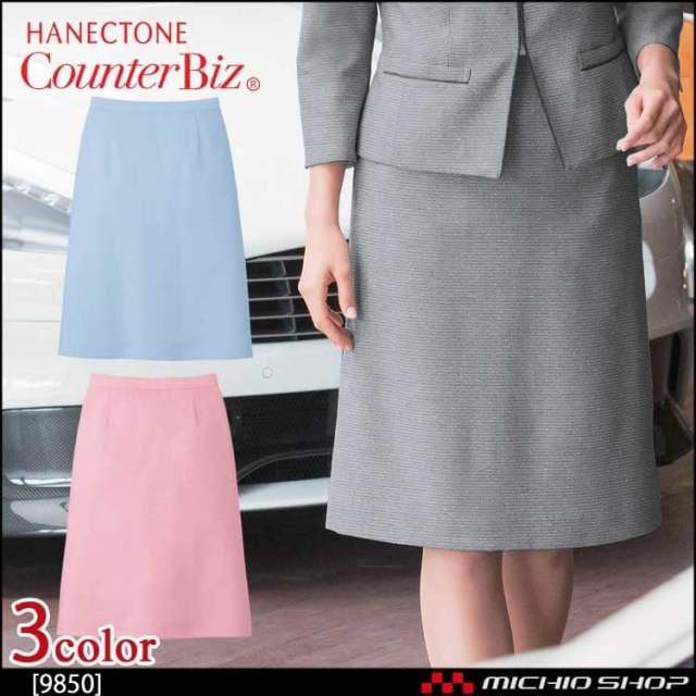 おもてなし制服 受付 ハネクトーン Aラインスカート 9850 ストレッチミックスツイード