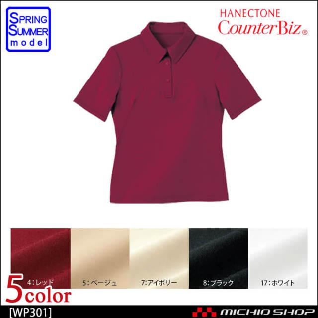 事務服 制服 ハネクトーン 半袖きれいポロシャツ WP301