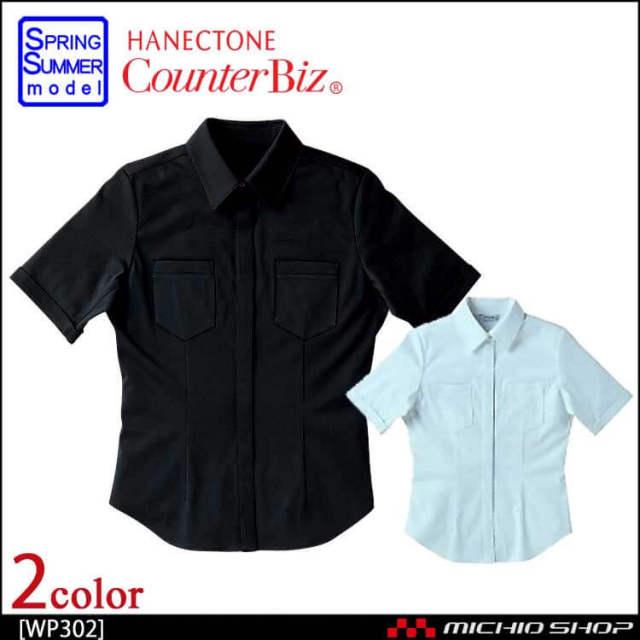 事務服 制服 ハネクトーン 半袖ツインポケットシャツ WP302