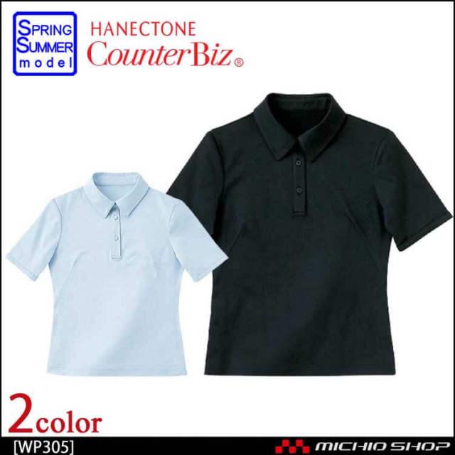 事務服 エステ サロン 制服 ハネクトーン 半袖きれいポロシャツ WP305