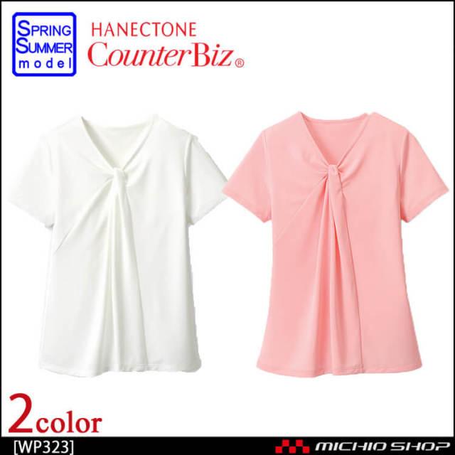 事務服 制服 ハネクトーン 半袖ツイストVネックTシャツ WP323