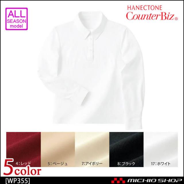事務服 制服 ハネクトーン 長袖きれいポロシャツ WP355