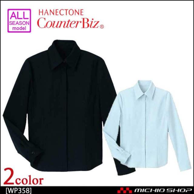 事務服 制服 ハネクトーン 長袖すっきりシャツ WP358