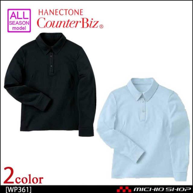 事務服 制服 ハネクトーン 長袖きれいポロシャツ WP361