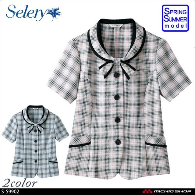 事務服 制服 SELERY(セロリー) オーバーブラウス S-59902-06