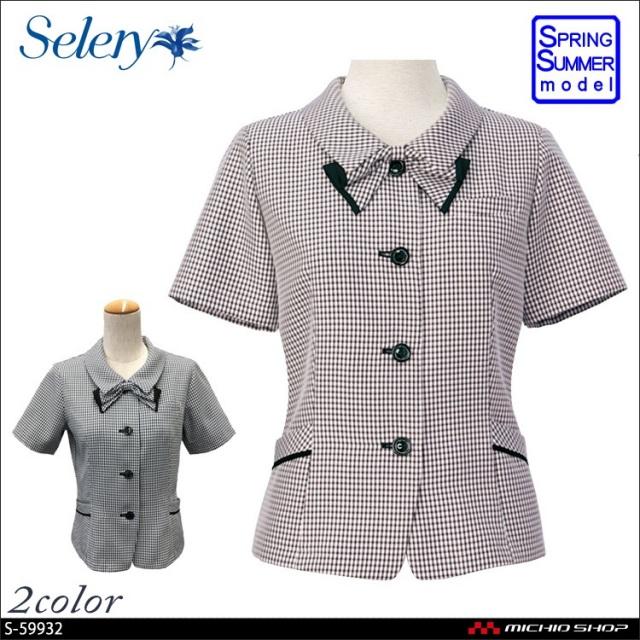 事務服 制服 SELERY(セロリー) オーバーブラウス S-59932-36