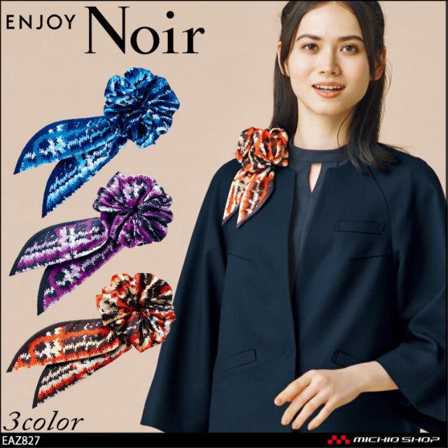 おもてなし制服 受付 ENJOY Noir エンジョイ ノワール コサージュミニスカーフ EAZ827  2021年秋冬新作 カーシーカシマ