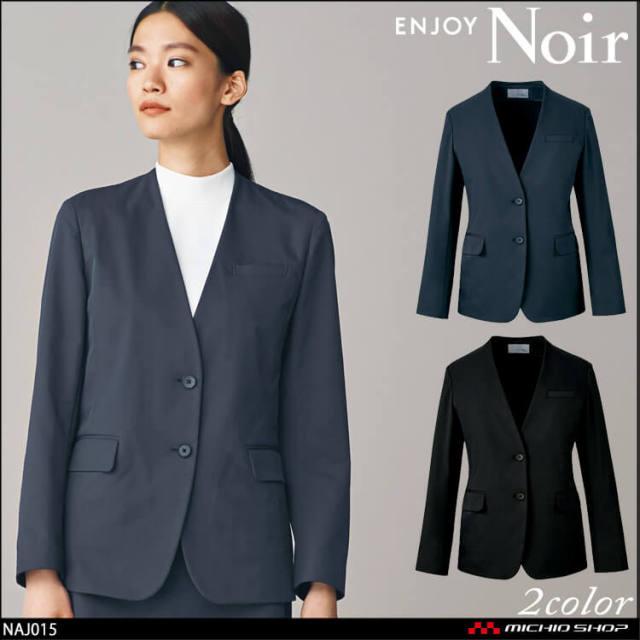 おもてなし制服 受付 ENJOY Noir エンジョイ ノワール ノーカラージャケット NAJ015 カーシーカシマ