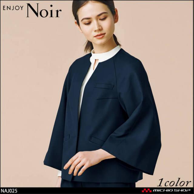 おもてなし制服 受付 ENJOY Noir エンジョイ ノワール ノーカラージャケット NAJ025 2021年秋冬新作 カーシーカシマ
