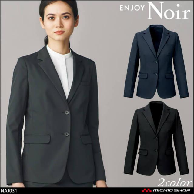 おもてなし制服 受付 ENJOY Noir エンジョイ ノワール ジャケット NAJ031 2021年秋冬新作 カーシーカシマ