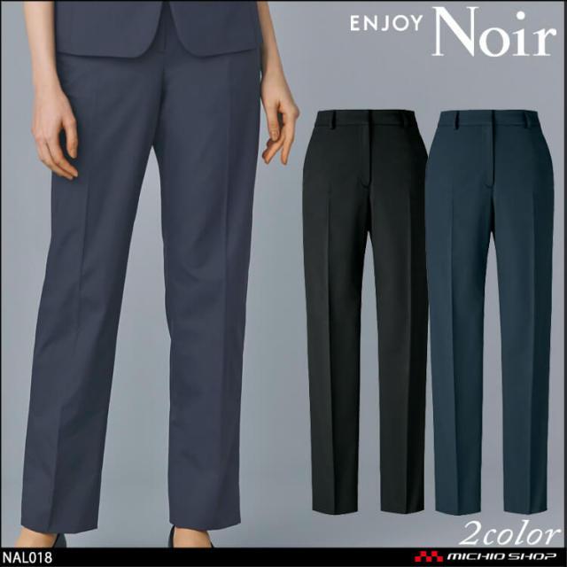 おもてなし制服 受付 ENJOY Noir エンジョイ ノワール テーパードパンツNAL018 カーシーカシマ