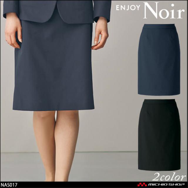 おもてなし制服 受付 ENJOY Noir エンジョイ ノワール セミタイトスカート NAS017 カーシーカシマ