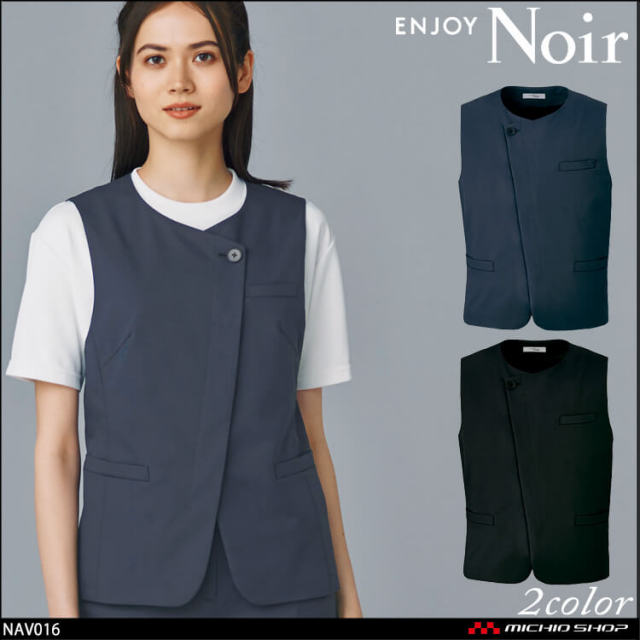 おもてなし制服 受付 ENJOY Noir エンジョイ ノワール ベスト NAV016 カーシーカシマ