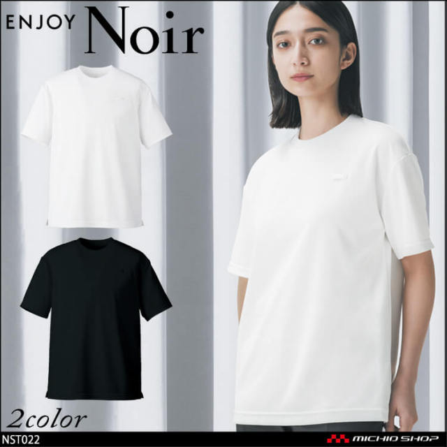 おもてなし制服 受付 ENJOY Noir エンジョイ ノワール ユニセックス プルオーバー(半袖) NST022 カーシーカシマ