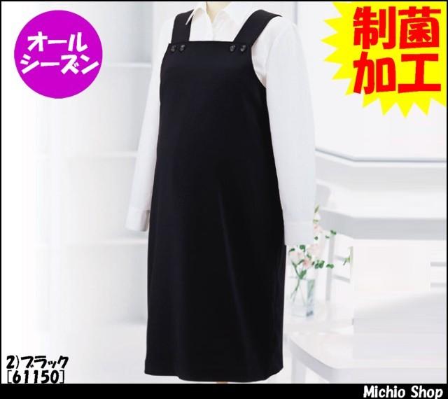 事務服 制服 en joie(アンジョア) マタニティドレス 61150