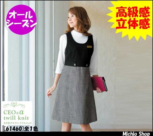 事務服 制服 en joie(アンジョア) ジャンパースカート 61460