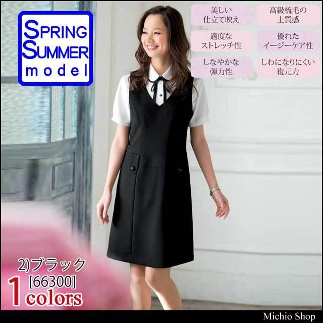 事務服 制服 en joie(アンジョア) ジャンパースカート 66300
