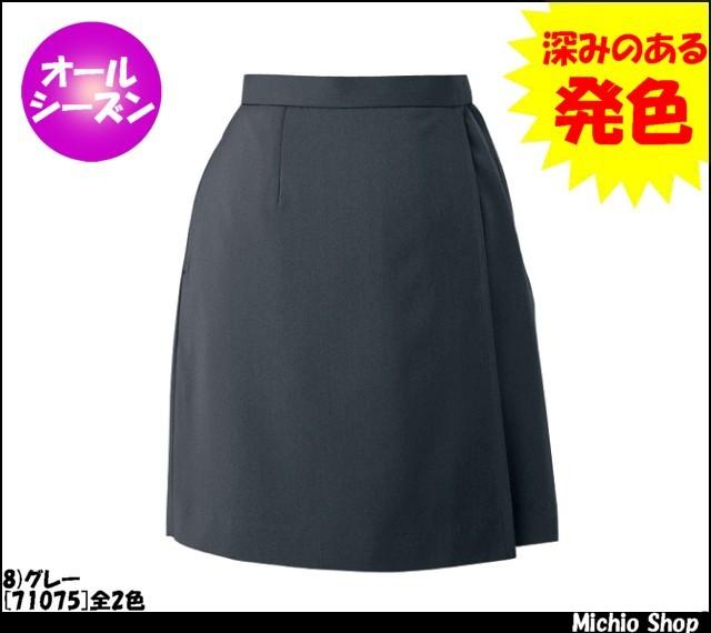 事務服 制服 en joie(アンジョア) ラップキュロット(45cm丈) 71075
