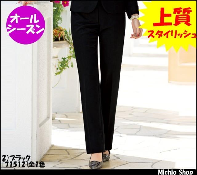 事務服 制服 en joie(アンジョア) パンツ 71512