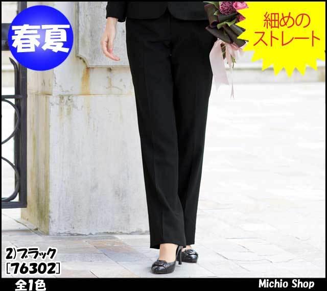 事務服 制服 en joie(アンジョア) パンツ 76302