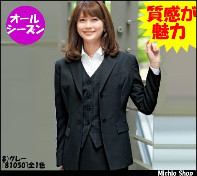 事務服 制服 en joie(アンジョア) ジャケット 81050