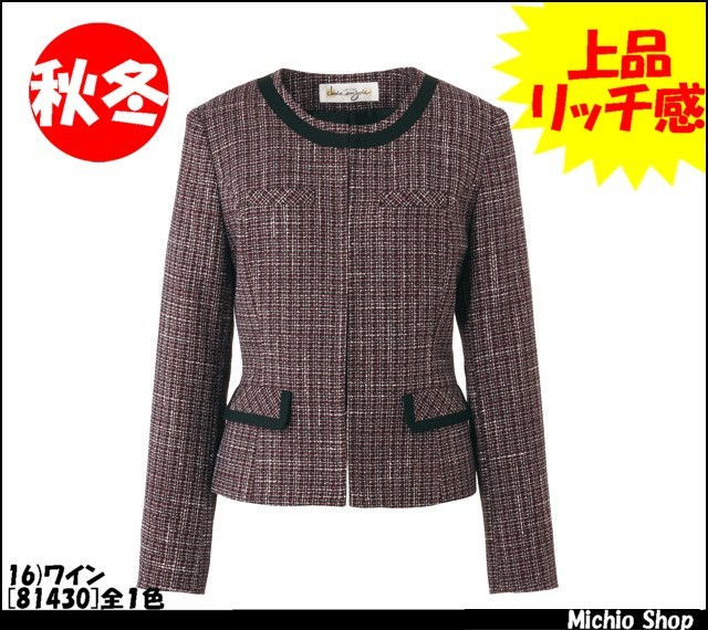 事務服 制服 en joie(アンジョア) ジャケット 81430