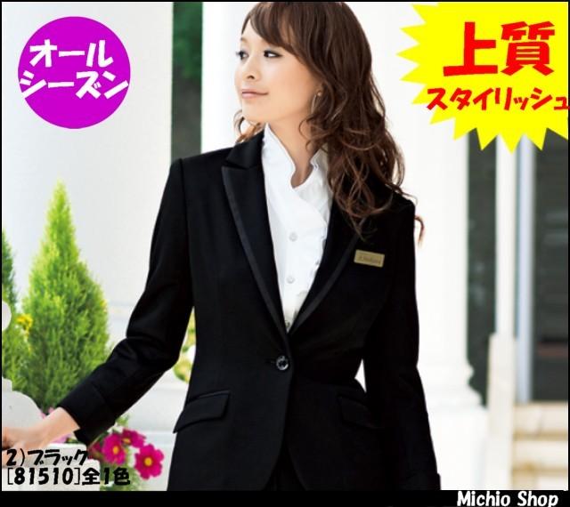 事務服 制服 en joie(アンジョア) ジャケット 81510