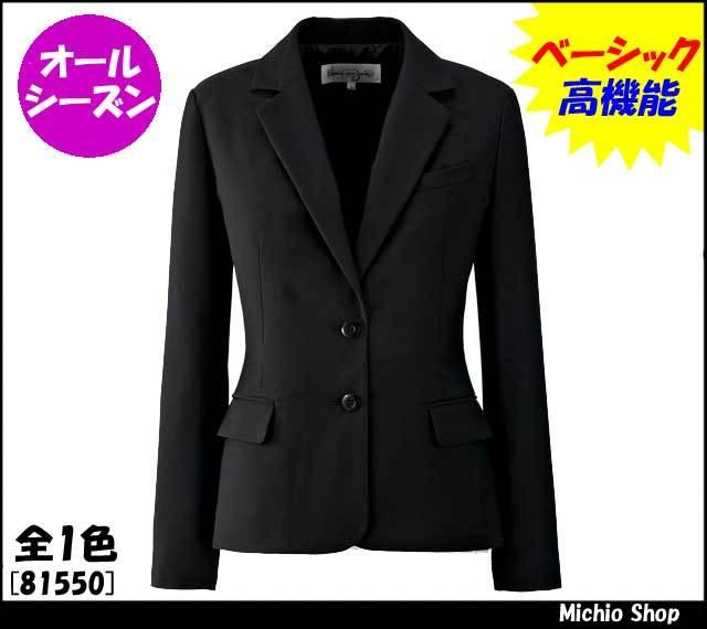 事務服 制服 en joie(アンジョア) ジャケット 81550