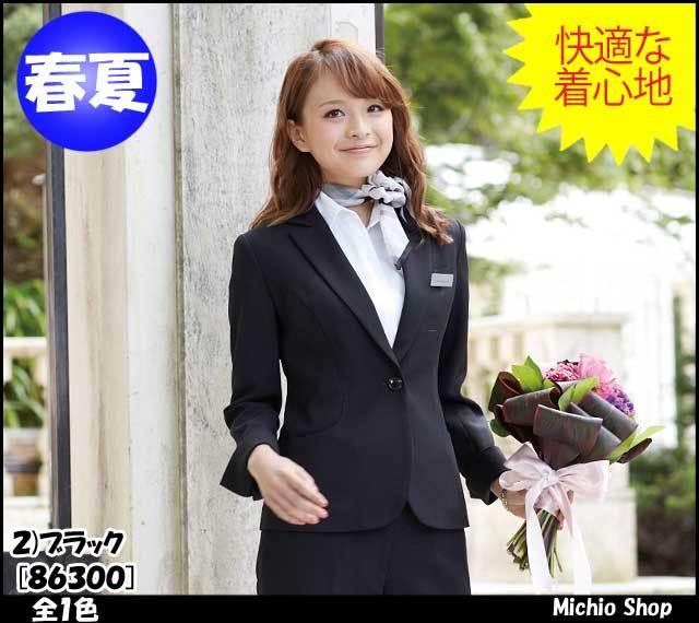 事務服 制服 en joie(アンジョア) ジャケット 86300
