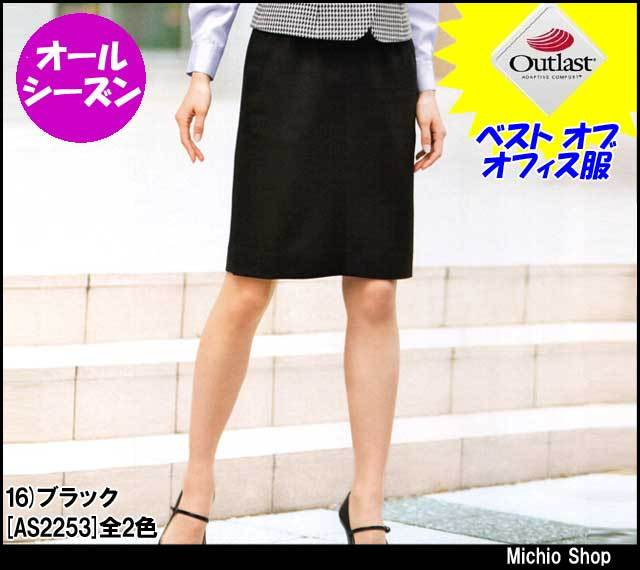 事務服 制服 BONMAX(ボンマックス) タイトスカート AS2253