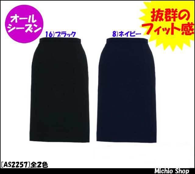 事務服 制服 BONMAX(ボンマックス) タイトスカート AS2257
