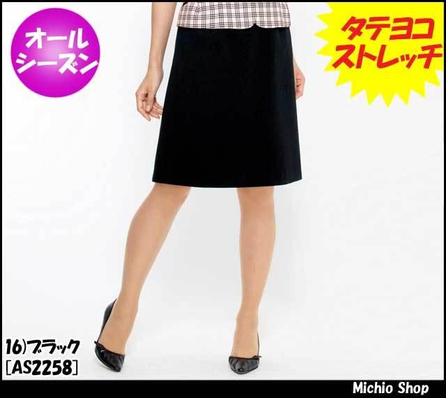 事務服 制服 BONMAX(ボンマックス) Aラインスカート AS2258