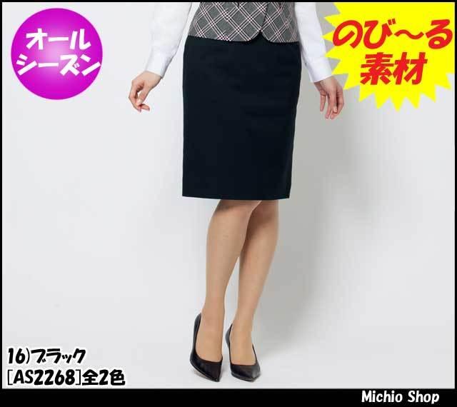 事務服 制服 BONMAX[ボンマックス] タイトスカート AS2268