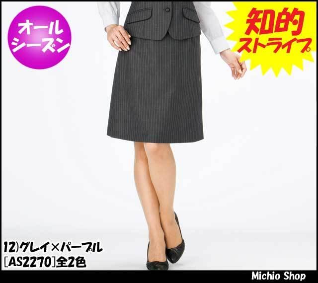 事務服 制服 BONMAX[ボンマックス] Aラインスカート AS2270