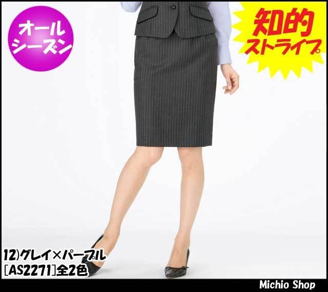 事務服 制服 BONMAX[ボンマックス] タイトスカート AS2271