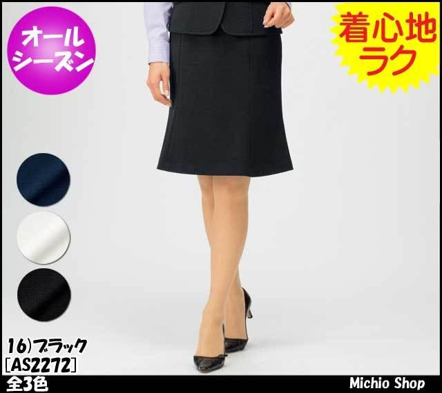 事務服 制服 BONMAX ボンマックス マーメイドスカート AS2272