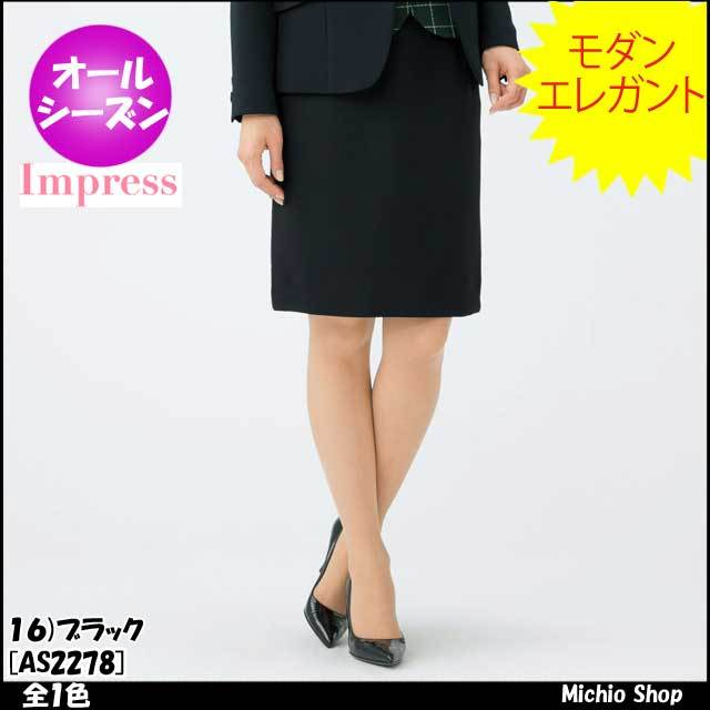 事務服 制服 BONMAX(ボンマックス) タイトスカート AS2278