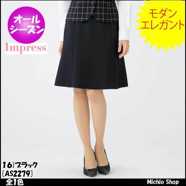 事務服 制服 BONMAX(ボンマックス) マーメイドスカート AS2279