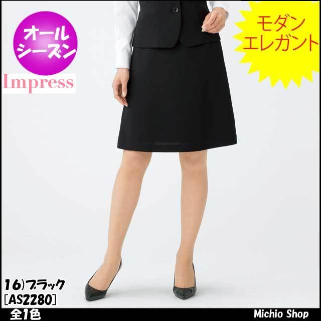 事務服 制服 BONMAX(ボンマックス) Aラインスカート AS2280