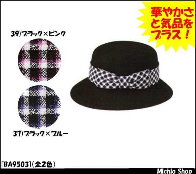 事務服 制服 BONMAX(ボンマックス) 帽子 BA9503