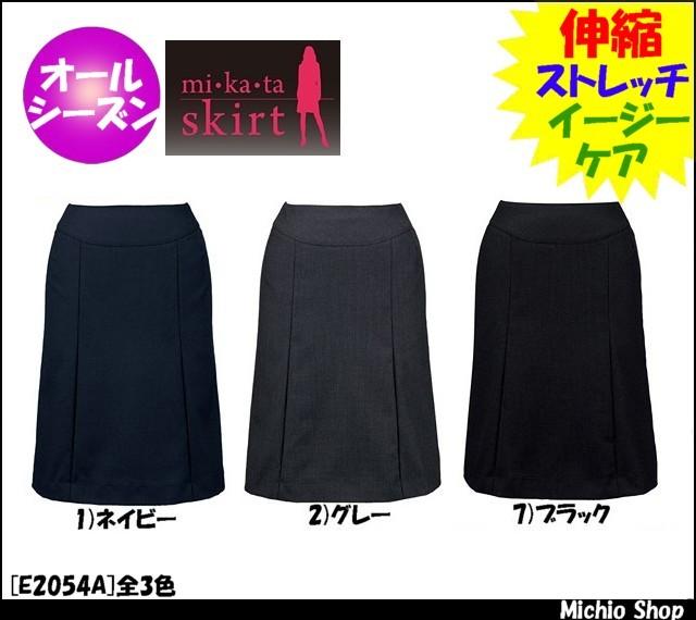 【受注生産】事務服 制服 セレクトステージ(神馬本店) フレアスカート 美形スカート E2054A
