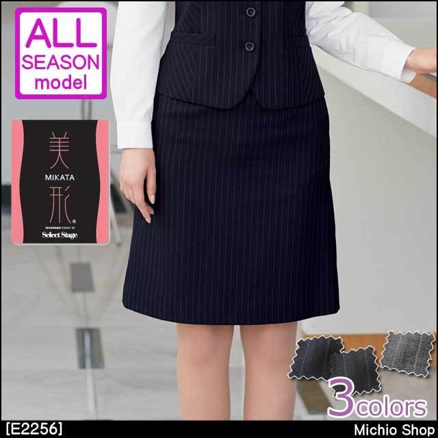 事務服 制服 セレクトステージ 神馬本店 美形スカート Aライン E2256