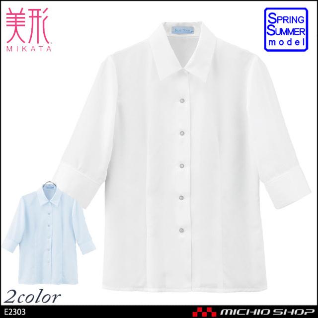 【受注生産】事務服 制服 セレクトステージ(神馬本店) 七分袖ブラウス E2303