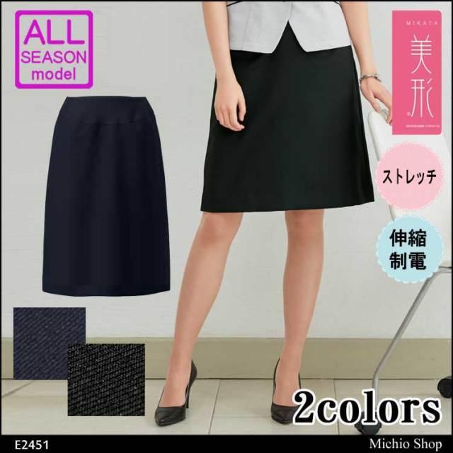 [X,masセール]事務服 制服 セレクトステージ(神馬本店) Aラインスカート 美形スカート E2451
